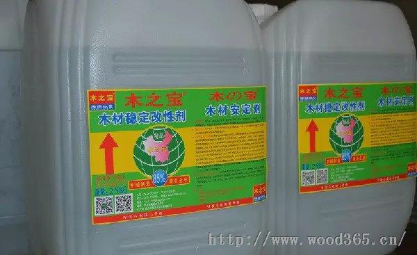 木之宝-木材稳定改性剂
