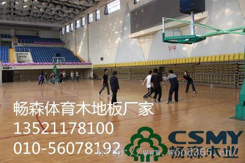 广州市体育运动木地板报价