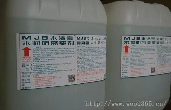 木洁宝-木制品防蓝变药剂+松木防蓝变药水+木家具防蓝变药液