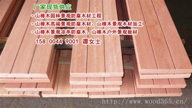 供应山樟木市场价格、山樟木防腐木、山樟木防腐木厂家、山樟木地板