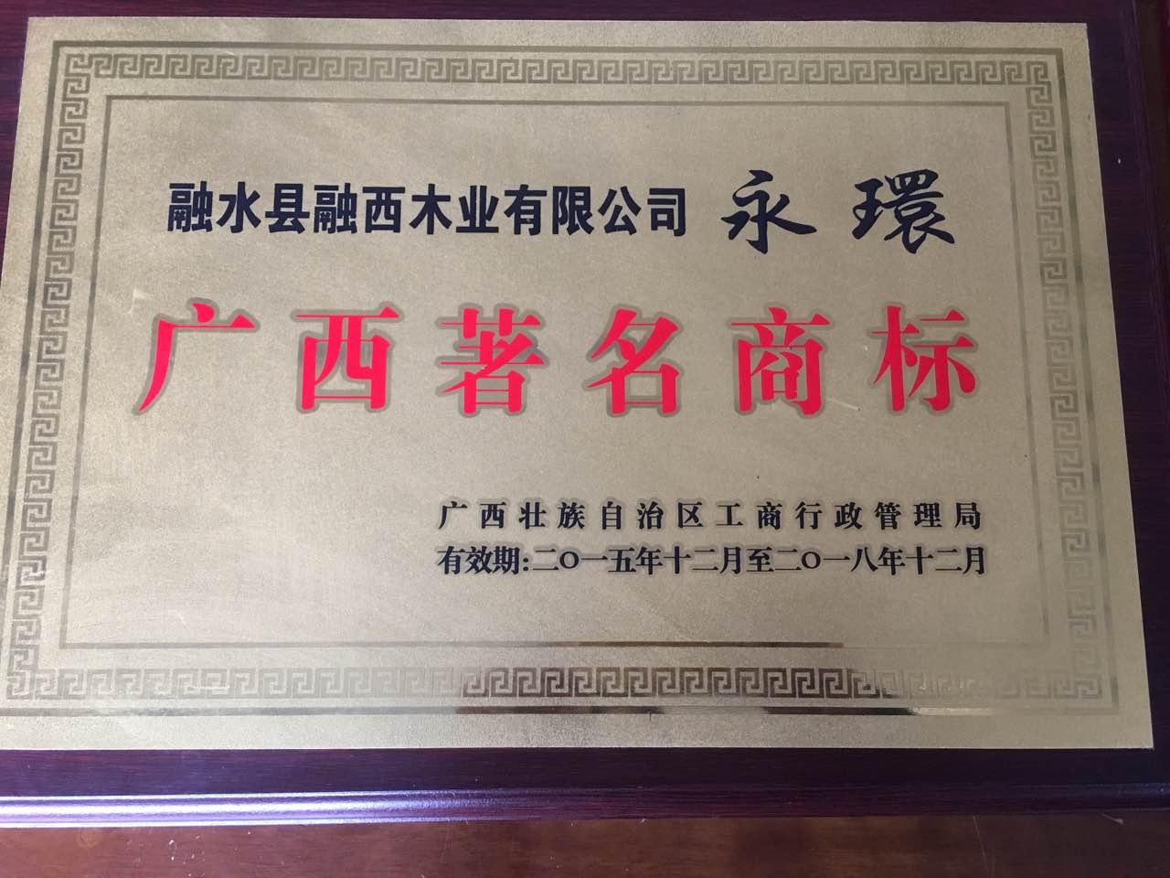 永環牌生态板 广西著名商标