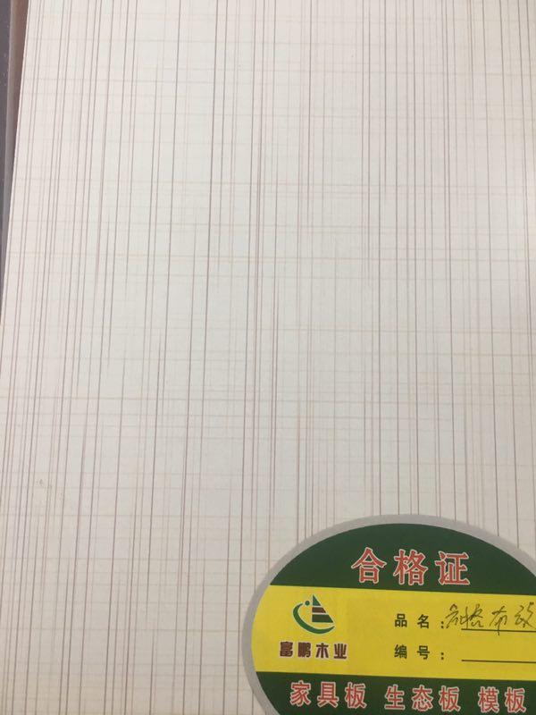 免漆板 贴面板 厂家