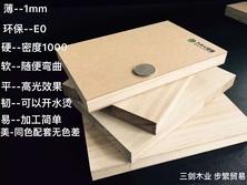 超薄1mm可制作样册弯板