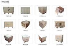 法尔胜泓昇 木箱 卡扣箱 钢边箱 胶木板箱 花格箱