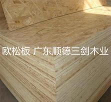 橡胶木定向刨花板OSB板
