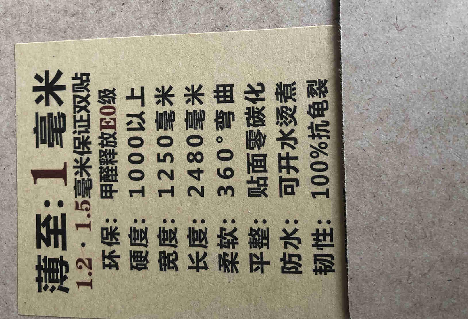 1毫米板 超薄中纤板1220*2440*1mm