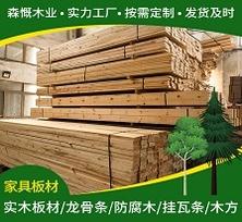 厂家直销云杉木材实木扣板烘干家具装饰用SPF板材