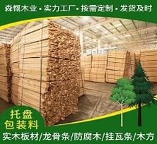 加工实木烘干托盘料 原木板材木质材料 松木包装箱